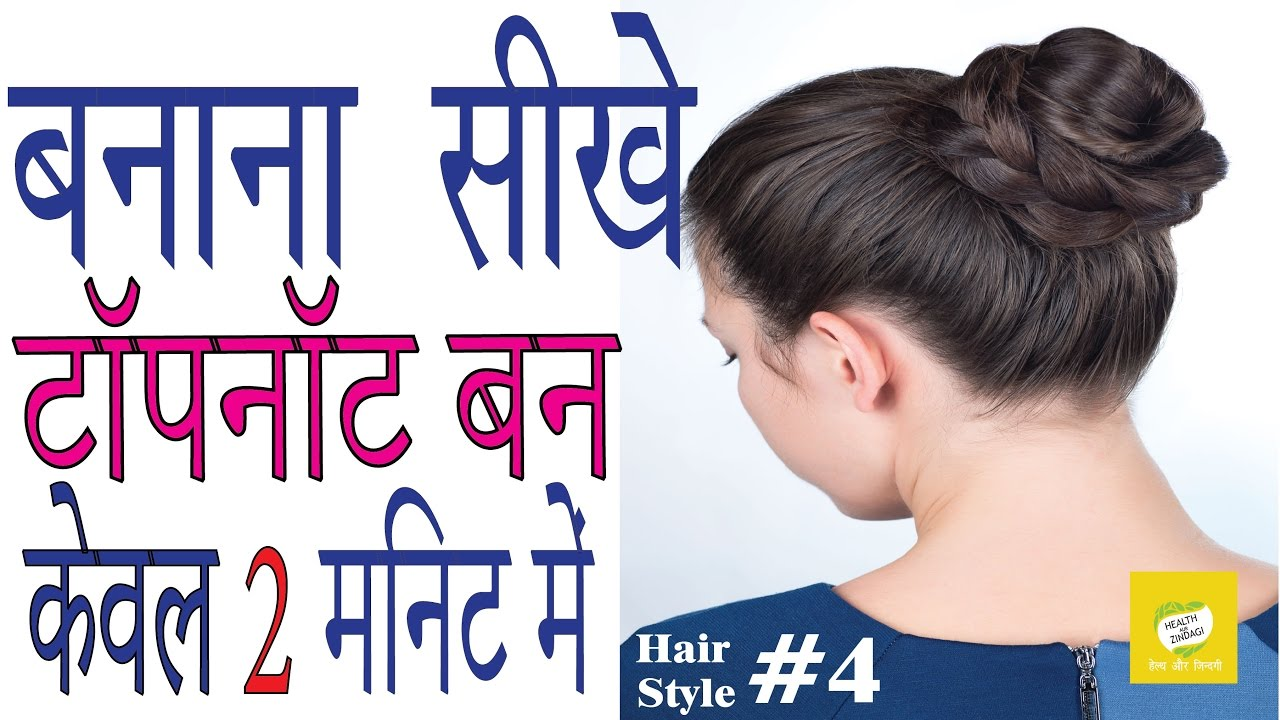 Juda Design | Hair Style Girl Simple and Easy - YouTube