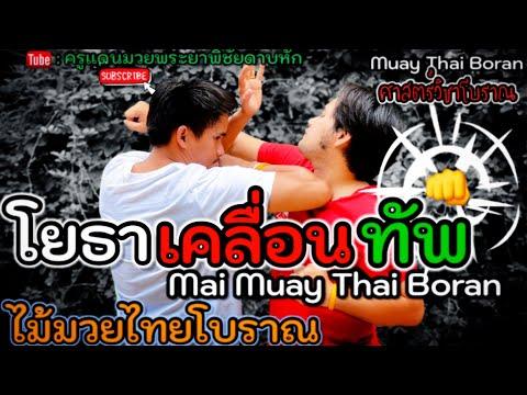 EP.86|โยธาเคลื่อนทัพ|Mai Muay Thai Boran|泰拳|ครูแดนมวยโบราณ|#ไม้มวยไทยโบราณ