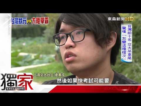 台灣高材生進上海交大 1/3打包回家-東森新聞HD