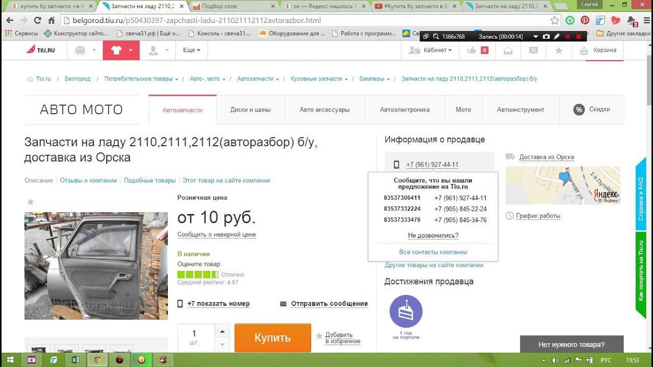 Купить бу запчасти в Белгороде#Запчасти на ладу 2110,2111,2112 .