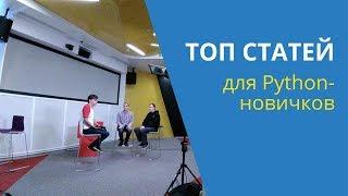 Python Junior подкаст с ''Библиотекой программиста'': что читают о Python в Рунете
