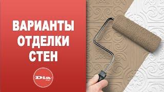 видео Материалы для отделки кухни