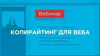 Вебинар «Копирайтинг для веба», (Netpeak)