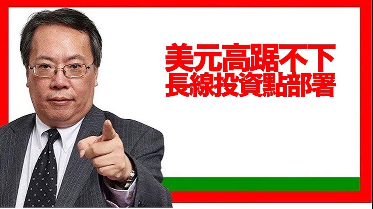 沈大師(沈振盈):美元高踞不下,長線投資點部署 (沈大師講投資 d100) ASI - YouTube