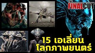 15 เอเลี่ยนสุดเจ๋งจากโลกภาพยนตร์