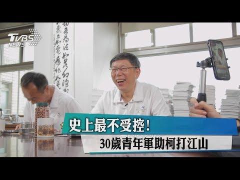 史上最不受控!30歲青年軍助柯打江山