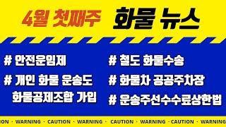 화물운송업(화물차관련) 최신뉴스정보입니다~