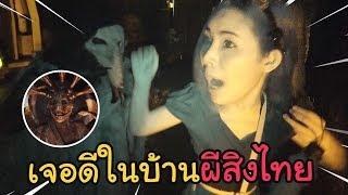 หลอนหนักมากอยู่กับผีไทยในบ้านร้าง 24 ชม.