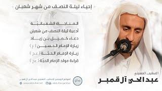 إحياء ليلة النصف من شهر شعبان - الخطيب الحسيني عبدالحي آل قمبر