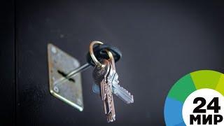 В России банки все чаще продают «проблемные» квартиры вместе с жильцами - МИР 24