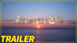 第33届中国电影金鸡奖发布宣传片《#我和我的电影 》【预告片先知  Movie Trailer】 - YouTube