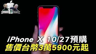 10周年iPhone X 七大重點看這裡 | 台灣蘋果日報