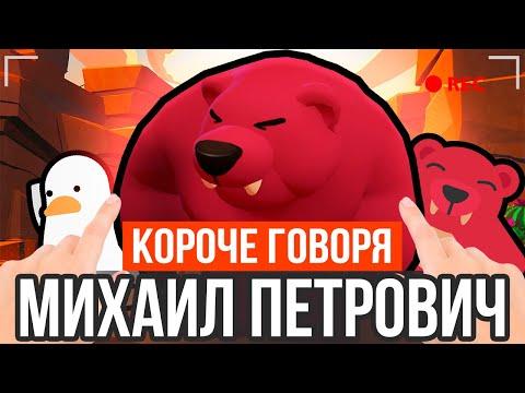 КОРОЧЕ ГОВОРЯ, МИХАИЛ ПЕТРОВИЧ