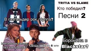 СПОЙЛЕР! Кто выиграл на Шоу «Песни2» ? Кто подписал контракт?