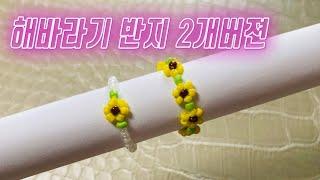 비즈로 해바라기 반지를 만들어 보아요!