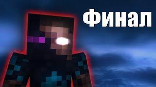 "Minecraft сериал: ""ПОТОМОК ХЕРОБРИНА"" - ФИНАЛ (Minecraft machinima)"