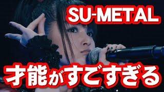 【BABYMETAL】SU-METAL(中元すず香)の才能が凄い!! ~おすすめ動画~ ...