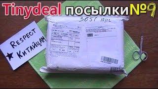 Распаковка посылки из Китая . Прикольные сувениры с tinydeal !!!