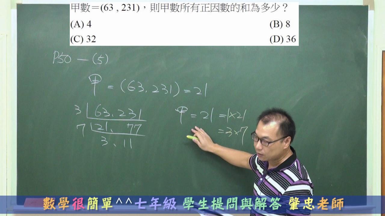 數學很簡單^^ 七年級上學期 2-3 分數的加減 基礎3-4 + 學生提問與解答(國一線上教學) - YouTube