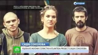 Скончалась молодая певица. Саша Соколова умерла от рака. Новости России сегодня.