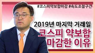 [주식투자][시장분석] 마감시황/ 2019년 마지막 거래일, 코스피 약보합 마감한 이유는?(19.12.30)