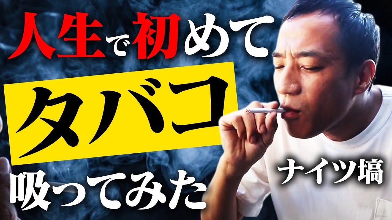 【検証】42歳ナイツ塙、人生で初めてタバコ吸ってみたらどうなるのか?