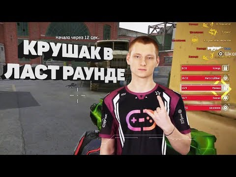 PLINK GG В ШАГЕ ОТ LANA | КРУШАК ОТ ШКОЛОНИКА | Warface Syndicate: Playoff. Day 3 thumbnail