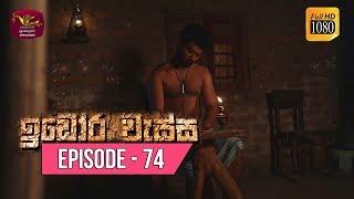 Idora Wassa - ඉඩෝර වැස්ස | Episode -74 | 2019-02-08 | Rupavahini TeleDrama Thumbnail