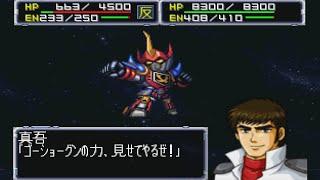 Attacks of GoShogun from Sengoku Majin GoShogun Attacks: 00:00 - GoFlasher | ゴーフラッシャー(MAP) 00:20 - Cosmo Beam | コスモビーム 00:35 - Red ...