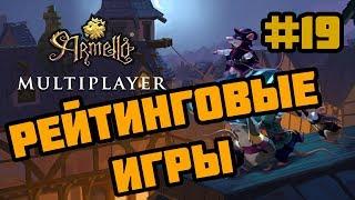 Armello: Рейтинговые игры! #19 (Скарлет, Ривер)