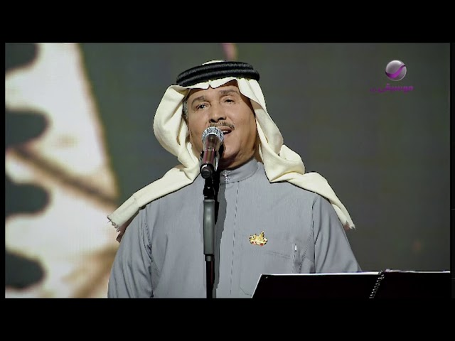 محمد عبده ليلة خميس فبراير 2020 Youtube