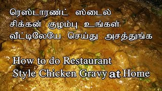 Chicken Gravy In Tamil | Restaurant Style Chicken Recipe  | Indian Food Tutorial |கோழி கறி குழம்பு