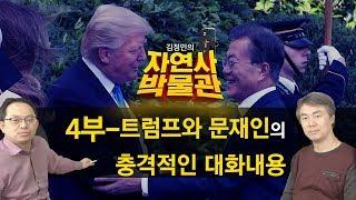 [ 김정민의 자연사박물관] 4부 - 트럼프 대통령과 문재인의 충격적인 대화내용