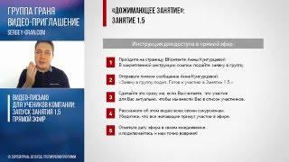 Видео-приглашение на занятие 1,5. ГРУППА ГРАНЯ