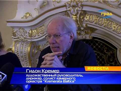 В Одессе выступит камерный оркестр «Кремерата Балтика»