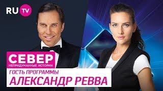 Север  Непридуманные истории  Александр Ревва