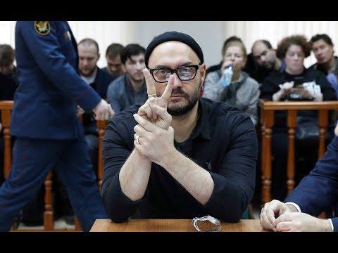 Кирилл Серебренников. Дело «Седьмой студии». Результаты экспертизы