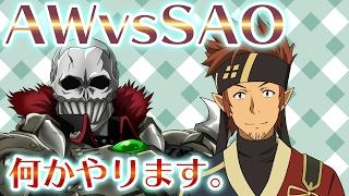 『アクセル・ワールド VS ソードアート・オンライン 千年の黄昏』対戦生放送!#5