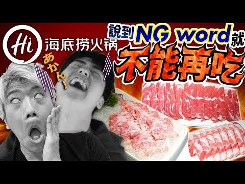 在海底撈說到NG word就不能再吃!吃不到1499元的和牛而大吵架!