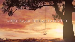 Трейлер фильма «Жизнь или Мистика»