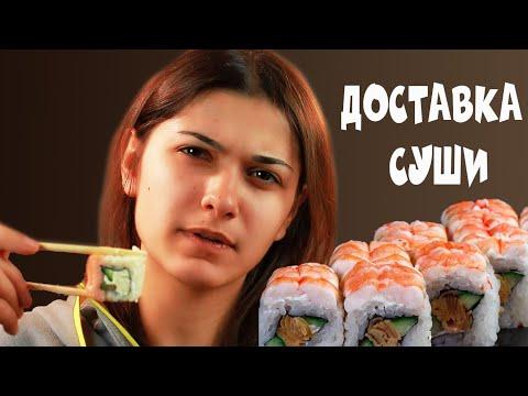 Как можно заказать суши