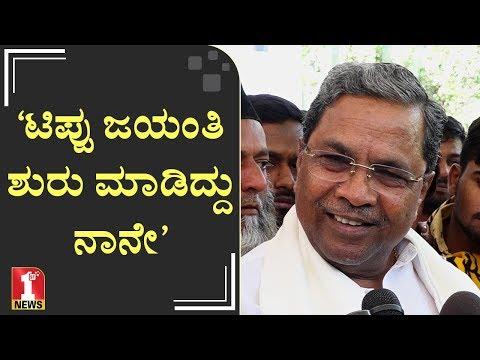 'ಟಿಪ್ಪು ಜಯಂತಿ ಶುರು ಮಾಡಿದ್ದು ನಾನೇ' | Siddaramaiah | Former CM | FIRSTNEWS