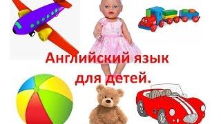 Английский язык для детей. Игрушки на английском. Урок 4.