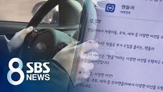 """'쏘카' 차 배달료 일방 삭감…""""최저임금도 안 돼"""" /…"""