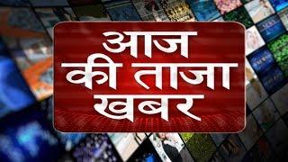 आज की 20 ताज़ा ख़बरें | aaj ki taza khabren | Today Top news in hindi | news headline | mobilenews24.