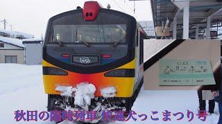 【秋田冬の臨時列車】秋田→湯沢 くまげら運用犬っこまつり号に乗ってきた
