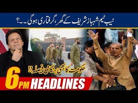 6pm News Headlines | 02 Jun 2020 | 24 News HD