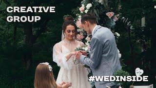 Свадьба Владивосток 2020 - Creative Group  (ГЕОКУПОЛ)