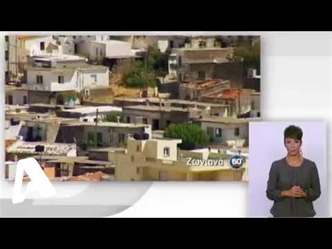 60' Ελλάδα - Ζωνιανά