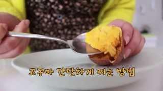 고구마 간단하게 찌는 방법 (How To Simply Steam a Sweet Potato)